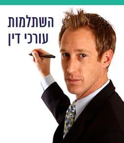 """השתלמות עורכי דין תמ""""א 38"""
